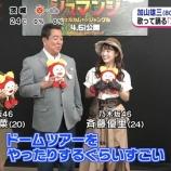 『【乃木坂46】加山雄三『乃木坂はドームツアーやったりするぐらいすごい・・・』』の画像