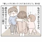 『優しい子に育ってくれてありがとう』第4話