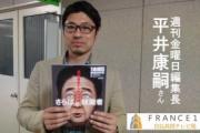 有田芳生「仲間だと思い協力してきた「週刊金曜日」が有田落選推奨のコメントを掲載したことにおどろいた。購読をやめた。」<週刊金曜日「そんな国会議員はいらない」