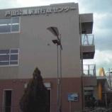 『戸田市戸田公園駅前行政センターは太陽光発電採用』の画像