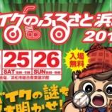 『夏休みの終わりと言えばバイクのふるさと浜松2018!今週末(8/25,26)は産業展示館で仮面ライダービルドと握手!』の画像