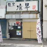 『麺屋 滝昇@名古屋市南区内田橋』の画像