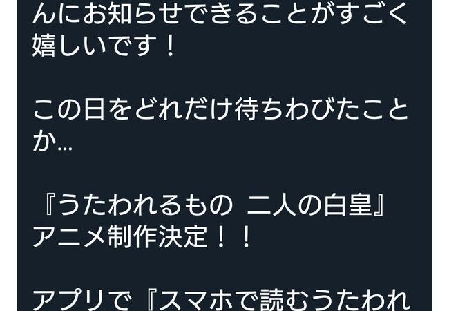 『うたわれるもの 二人の白皇』アニメ制作決定!!!!!!!!!!!!!!!