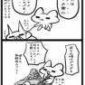 【四コマ漫画】シナさんサヨナラ。