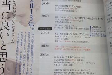 婦人画報11月号「世界を驚かそう!日本のフレンチ、80軒」の掲載店