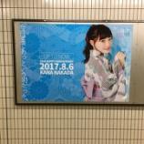 『【乃木坂46】今年も『中田花奈 生誕ポスター』が乃木坂駅に掲示されている模様!!!』の画像