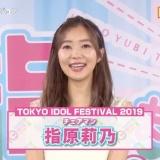 【動画】TIF2019 15秒SPOT(指原莉乃ver.)