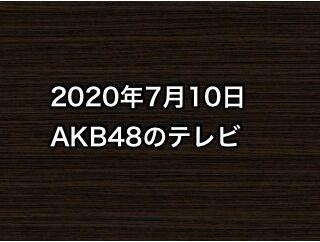 2020年7月10日のAKB48関連のテレビ