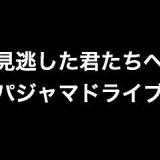 見逃した君たちへ2、指原ヲタのパジャマドライブ公演レポ
