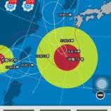 『こんな時は「台風レーダー」』の画像