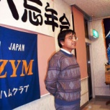 『1998年11月28日 JH7ZYM大忘年会:弘前市・レストラン「ライトホール」』の画像