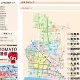 『(埼玉新聞)「わっとパトロール」30人が犯罪抑止訴え 戸田公園駅周辺』の画像