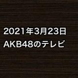 2021年3月23日のAKB48関連のテレビ