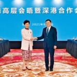 『【香港最新情報】「香港大学、深センにキャンパス設置」』の画像