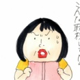 【本】バケモンの涙