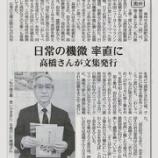 『高橋忠徳先生『私の雑文集 ー 思いのままに』』の画像