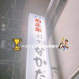『【乃木坂46】アルピー酒井『中田また優勝してんな・・・』』の画像