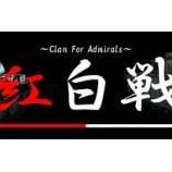『【戦略爺】紅白戦メンバー発表!じゃーん!【天才童】』の画像