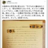 『【大阪】「密な学校こわい」7歳児童の人権SOS、法務局人権擁護委員「今はあきらめて頑張って」に批判…反響呼んだ保護者の想い』の画像