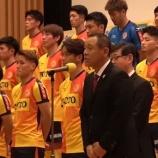 『[ギラヴァンツ北九州] 4年ぶりとなるJ2 新体制発表!! 小林監督「全国的に活躍している選手が入団してくれた」』の画像