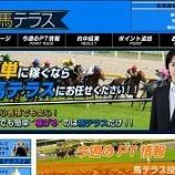 『【リアル口コミ評判】馬テラス』の画像