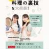 【NGT48】本間と西潟にお仕事キタ━━━━━━(゚∀゚)━━━━━━!!!!