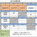 2016年5月教室カレンダー
