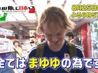 「YOUは何しに日本へ?」で海外のまゆゆファン出演!