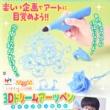 【速報】小学8年生 2020年 12月号 《特別付録》 メガハウス 3Dドリームアーツペン ライトブルーセット