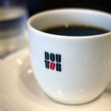 『意識高い系「コーヒーはスタバ」←わかる アンチ意識高い系「俺はドトールっすわw」←これが一番恥ずかしい』の画像