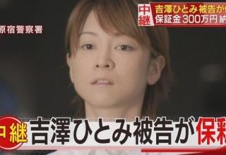 【速報】 吉澤ひとみ 美人すぎるお知らせ