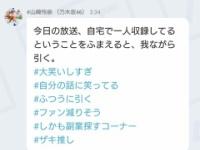 【乃木坂46】山崎怜奈らしさ... ※画像あり
