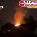 『甲府火事犯人実名の遠藤と顔写真も週刊新潮が画像掲載し5chで物議』の画像