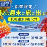 『ANA限定販売、10/29〜10/31搭乗分(10月週末)のANA国内線航空券がおトク!』の画像