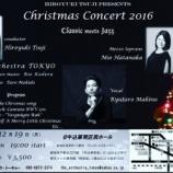 『Christmas Concert 2016』の画像