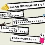『【番宣CM】新番組『BoBっちゃれ』【YouTube】』の画像