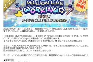 【ミリシタ】明日15時からイベント『MILLION LIVE WORKING☆ ~夏到来!アイドル水上大運動会2020~』開催!