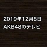 2019年12月8日のAKB48関連のテレビ