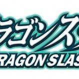 『ストーリーテリングRPGの最高峰【ドラゴンスラッシュ】事前登録キャンペーン開始!』の画像