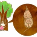 『木の妖精は見える人と見えない人がいる』の画像