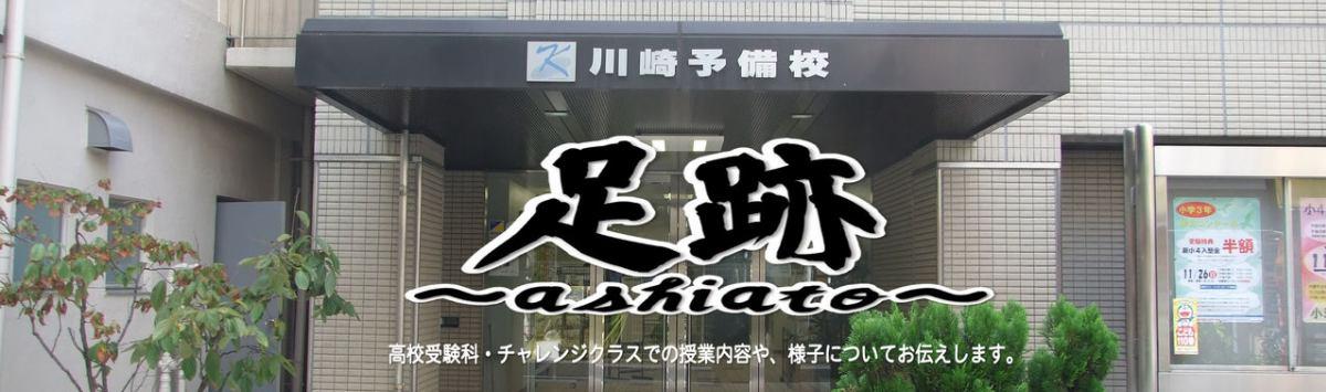 川ヨビブログ「足跡」 イメージ画像