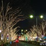 『12月にアルバイトを大募集してます。求人情報!〜表参道,新宿,東京ビッグサイト,その他多数!』の画像