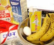 お菓子とか作ったことないけどバナナケーキ作るよ!