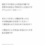 『【乃木坂46】北野日奈子、2期生ライブ中止について触れる・・・『私の宝物・・・二期生皆んなで力をためておきます・・・』』の画像