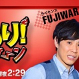 『【テレビ出演】日本テレビ「ワケあり!レッドゾーン」』の画像