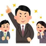 『【マジかよ】日本企業の「上司は偉い」信仰、めちゃくちゃダサかった・・・!!!』の画像