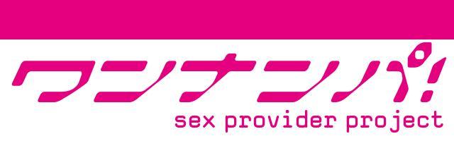 セックスプロバイダーONE イメージ画像
