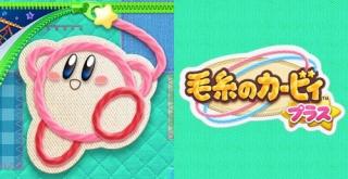 【※追記】3DS版『毛糸のカービィ プラス』はNew3DS専用になる?公式サイトに記載