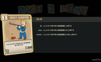 Fallout 76 PERK「Skeet Shooter」