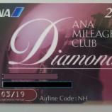 『2018年度『ダイヤモンド会員』ステータスカードが届きました!』の画像